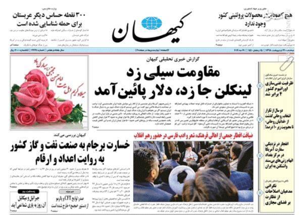کیهان: مقاومت سیلی زد لینکلن جا زد، دلار پائین آمد