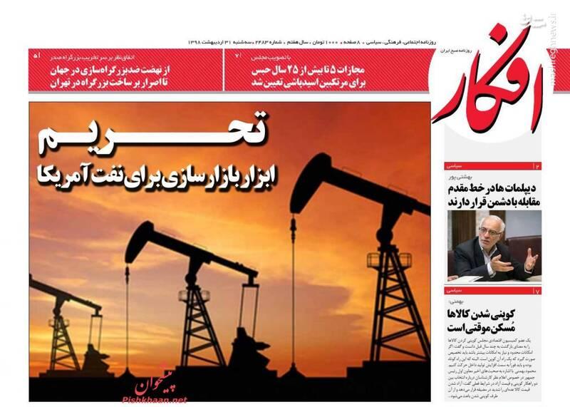 افکار: تحریم ابزار بازار سازی برای نفت آمریکا