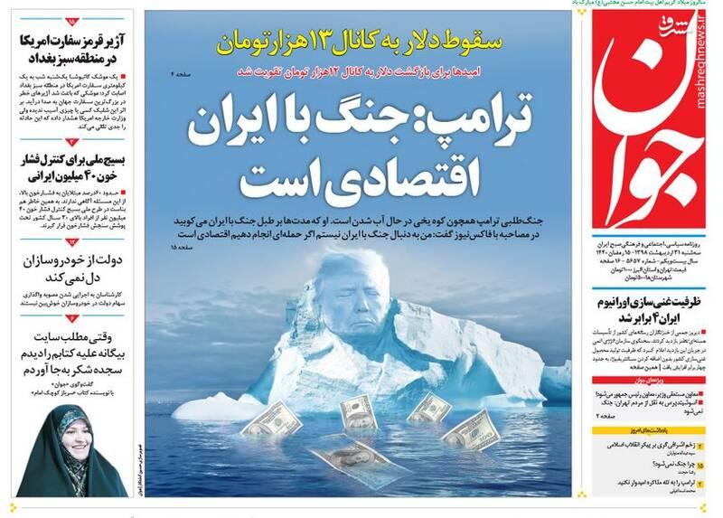 جوان: ترامپ: جنگ با ایران اقتصادی است