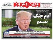 عکس/ صفحه نخست روزنامههای سهشنبه ۳۱ اردیبهشت