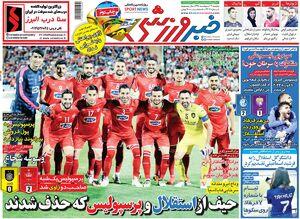 عکس / تیتر روزنامههای ورزشی سهشنبه ۳۱ اردیبهشت