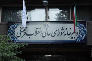 قفل «روحانی» بر شورای عالی انقلاب فرهنگی/ نقش نواب رئیس