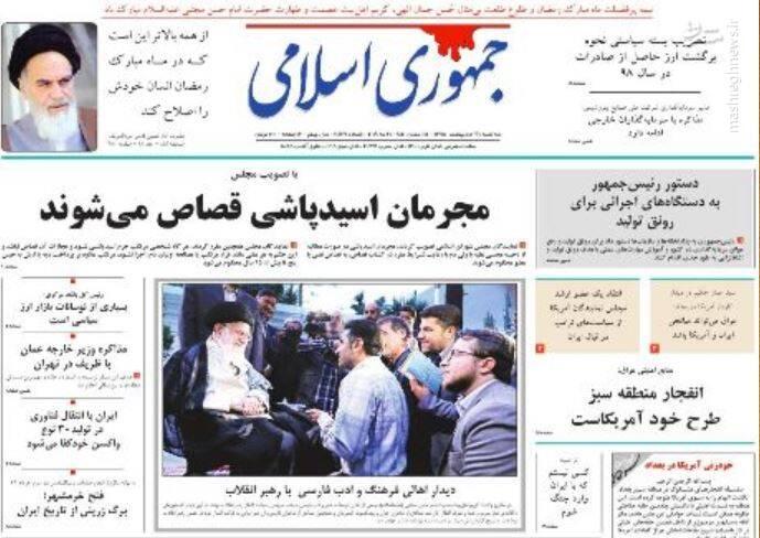 جمهوری اسلامی: مجرمان اسیدپاشی قصاص میشوند