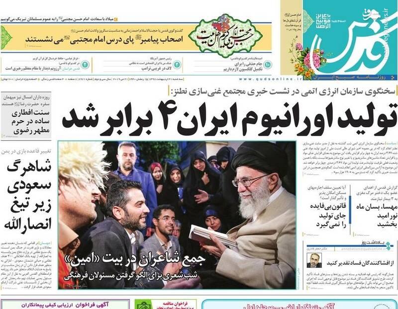 قدس: تولید اورانیوم ایران ۴ برابر شد