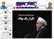 عکس/ صفحه نخست روزنامههای چهارشنبه اول خرداد