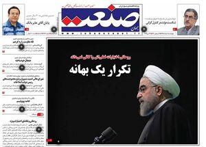 صفحه نخست روزنامههای چهارشنبه اول خرداد