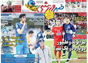 عکس/ تیتر روزنامههای ورزشی چهارشنبه 1 خرداد