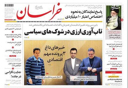 خراسان: تابآوری ارزی در شوکهای سیاسی