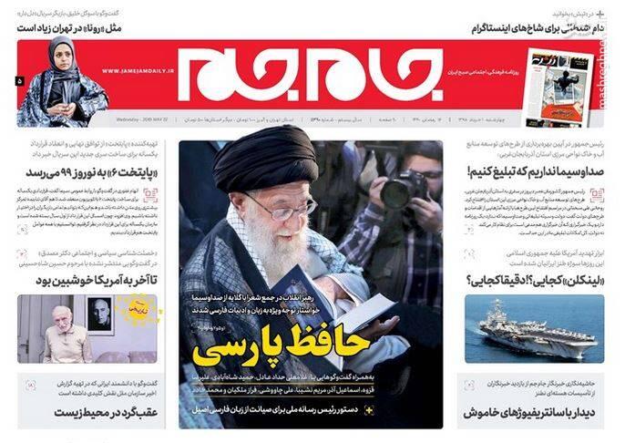 جام جم: حافظ پارسی