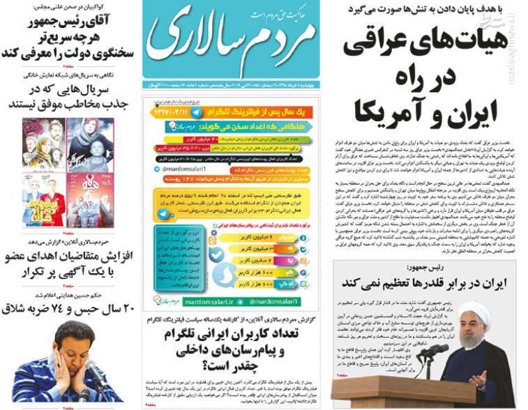 مردم سالاری: هیاتهای عراقی در راه ایران و آمریکا