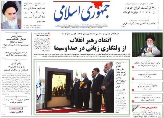جمهوری اسلامی: انتقاد رهبر انقلاب از ولنگاری زبانی در صداوسیما