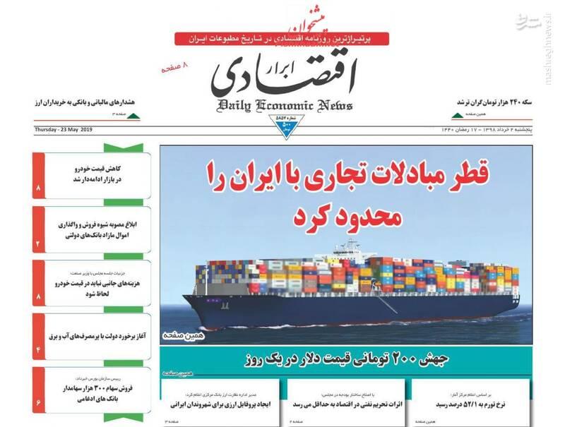 ابرار اقتصادی: قطر مبادلات تجاری با ایران را محدود کرد