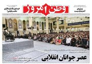 عکس/ صفحه نخست روزنامههای پنجشنبه ۲ خرداد