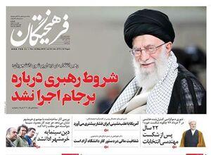 صفحه نخست روزنامههای پنجشنبه ۲ خرداد