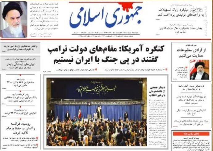 جمهوری اسلامی: کنگره آمریکا: مقامهای دولت ترامپ گفتند در پی جنگ با ایران نیستیم