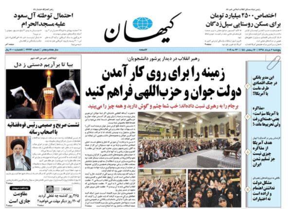 کیهان: زمینه را برای روی کار آمدن دولت جوان و حزب اللهی فراهم کنید