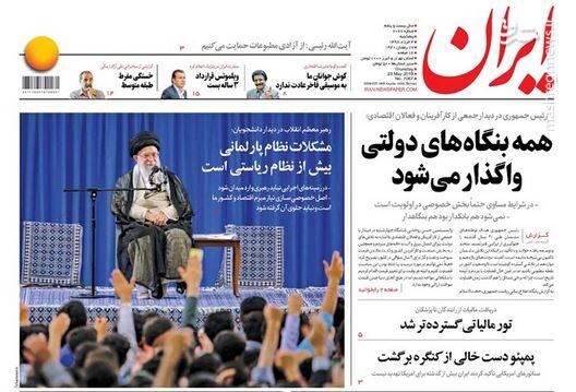 ایران: همه بنگاههای دولتی واگذار میشود