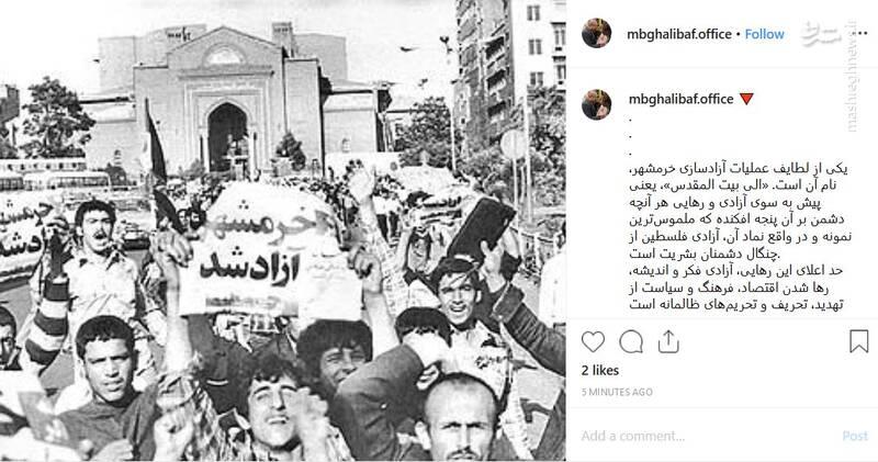 پیام قالیباف به مناسبت سالروز آزادسازی خرمشهر