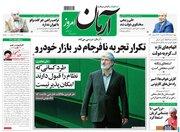 غرویان: روحانی با ترامپ مناظره کند تا مشکلات کشور حل شود!/ عطریانفر: حوادث سال ۸۸ فقط یک سوءتفاهم بود!