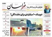 عکس/ صفحه نخست روزنامههای شنبه ۴ خرداد