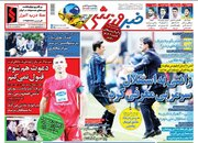 عکس/ روزنامههای ورزشی شنبه 4 خرداد