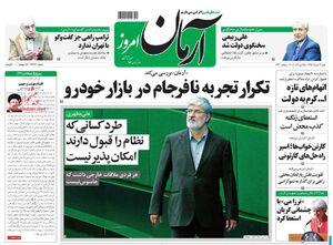 روزنامه های 4 خرداد
