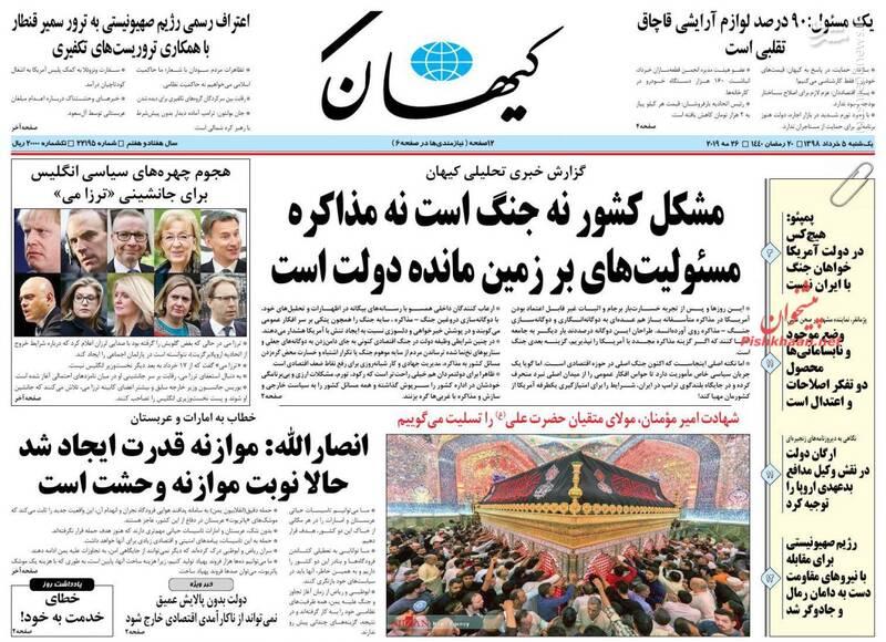 کیهان: مشکل کشور نه جنگ است نه مذاکره مسئولیتهای بر زمین مانده دولت است