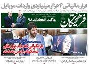 عکس/ صفحه نخست روزنامههای یکشنبه ۵ خرداد