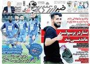 عکس/ تیتر روزنامههای ورزشی یکشنبه 5 خرداد