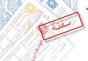 افزایش فروش سفته و برات در تهران