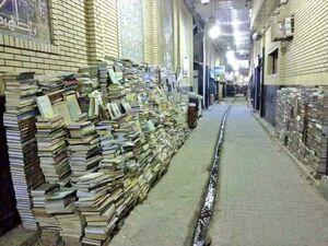 کتاب عراق