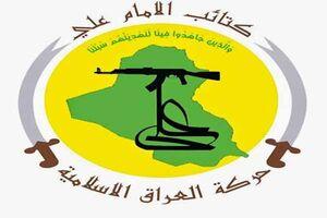 واکنش یک گروه وابسته به حشد شعبی عراق به ادعای سعودیها