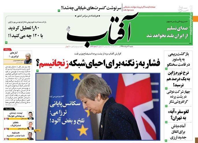 آفتاب: فشار به زنگنه برای احیای شبکه زنجانیسم؟