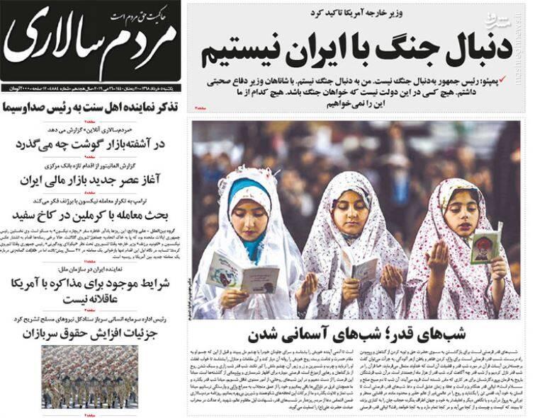 مردم سالاری: دنبال جنگ با ایران نیستیم