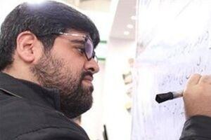 سنگالیزه کردن یک مدیر جوان مومن انقلابی