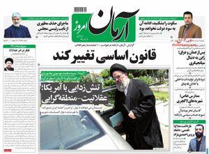 عکس/ صفحه نخست روزنامههای سهشنبه ۷ خرداد