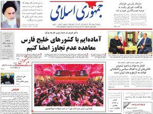 موسوی بجنوردی: تهدید به بستن تنگه هرمز از عقلانیت به دور است!/ روزنامه اصلاحطلب: اینقدر نگویید که رضوی داماد وزیر دولت روحانی است!