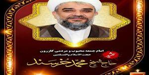 تغییر مکان خاکسپاری پیکر امام جمعه کازرون