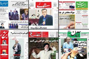 سانسور و تقطیع بیانات مهم رهبر انقلاب توسط اصلاحطلبان