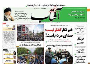 روزنامه 11 خرداد