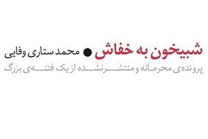 شبیخون به خفاش - نشر شهید کاظمی - کراپشده
