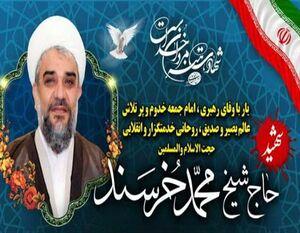 آرزوی امام جمعه شهید کازرون که زودتر محقق شد+ سند