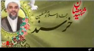 فیلم/ وداع باشکوه مردم کازرون با پیکر امام جمعه شهید
