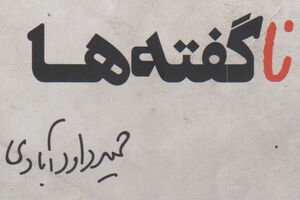 تشییع «امام» حتی به قیمت اخراج از سپاه؟!