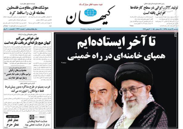 کیهان: تا آخر ایستادهایم، همپای خامنهای در راه خمینی