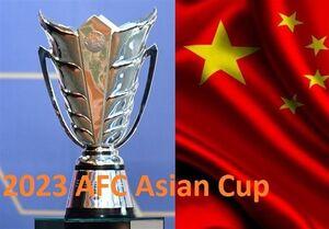 میزبان جام ملتهای آسیا ۲۰۲۳ انتخاب شد