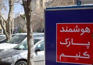 روش جالب شهرداری تهران برای درآمدزایی