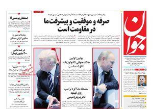 روزنامه 18 خرداد