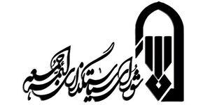 دعوت نهاد نماز جمعه برای شرکت در مراسم شهید خرسند