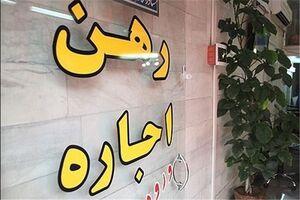 جدول/ قیمت اجاره واحدهای کوچک در تهران